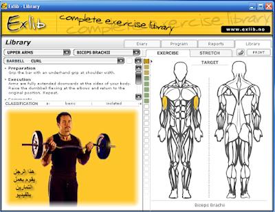 برنامج تمارين تقوية العضلات Exlib 1.1