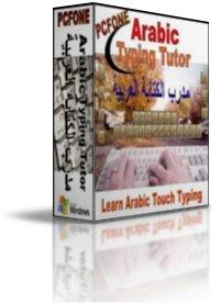 تحميل تنزيل برنامج مدرب الطباعة Arabic Keyboard Typing Tutor برابط مباشر