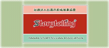 社團法人台南市府城故事協會