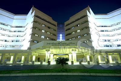 King Abdulaziz University Hospital
