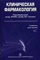 Книга: Клиническая Фармакология Кукес В.Г. Скачать книгу бесплатно