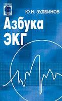 Книга Азбука ЭКГ. Снятие и расшифровка ЭКГ