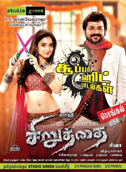 Siruthai Watch Tamil Movie Online Free