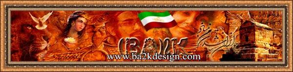 بابک ایران بان / BA2K