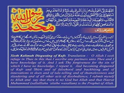 Kalima Radd Kufr
