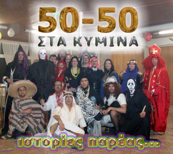 50-50 στα Κύμινα