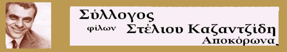 Σύλλογος φίλων Στέλιου Καζαντζίδη Αποκόρωνα