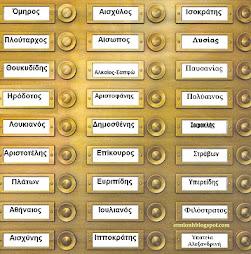 """Στην πολυκατοικία """"Κλασσικής Ελλάδος 9"""" βρίσκονται όλοι οι φίλοι μου"""