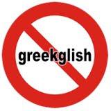 Προστασία στην Ελληνική γλώσσα