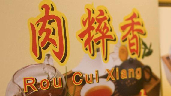 Rou Cui Xiang 肉粹香