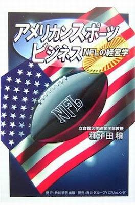 「AmericanfootballBusinnes」表紙