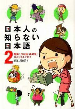日本人の知らない日本語2