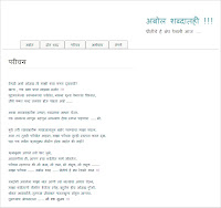 Sujay's Marathi Poems