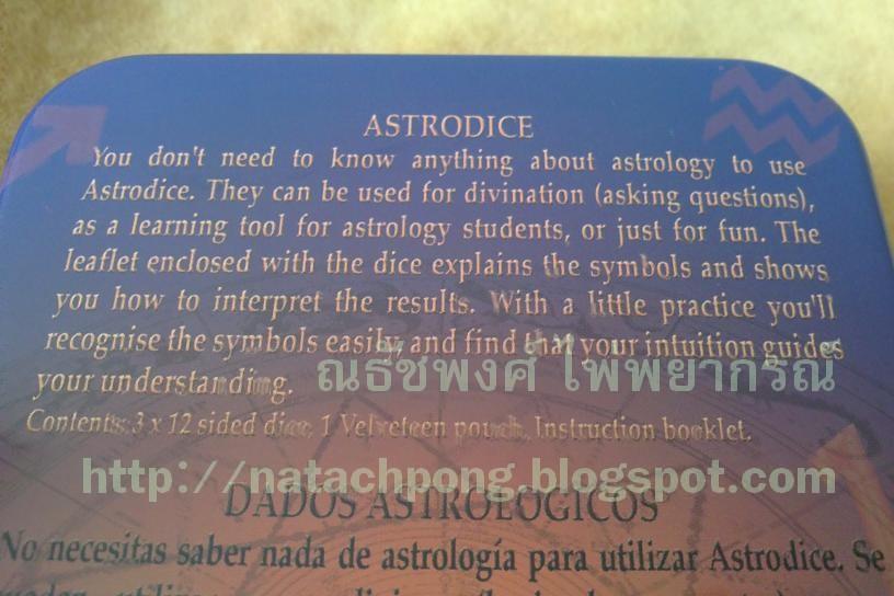 astrodice ลูกเต๋า ทำนาย