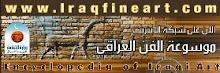 موسوعة الفن العراقي