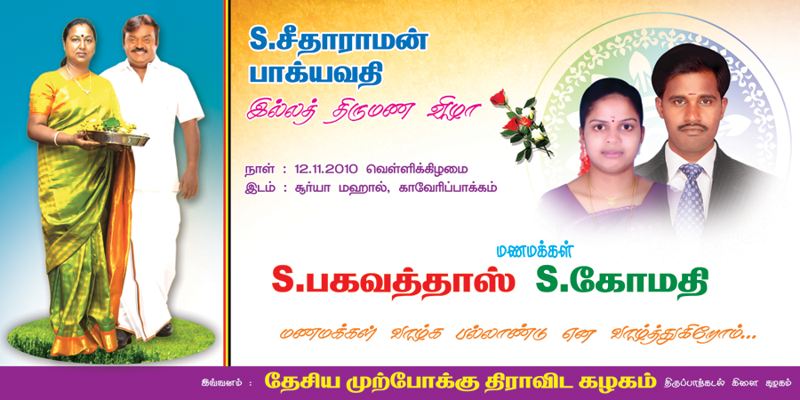 Vasanthelumalai marriage banner Married to design