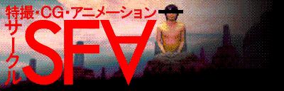 特撮・CG・アニメサークルSFA Webサイト ver.2011~