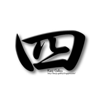 (image)four - Pronunciation:yon
