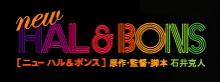 New Hal & Bons, Ishii Katsuhito
