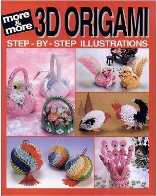 Журналы, схемы: 3D Оригами
