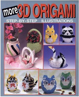 схемы: 3D Оригами
