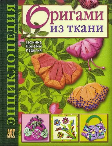 Книга: Оригами из ткани.