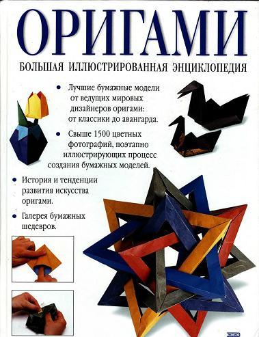 Книга: Оригами - большая