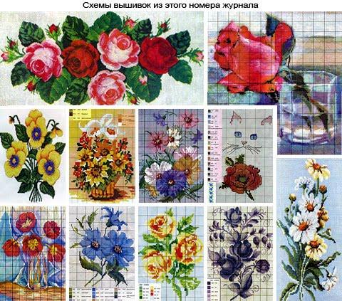 Журнал вышивка для души №2 2009 цветы в