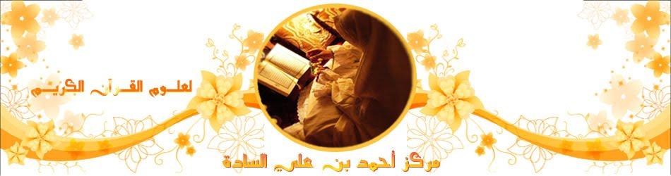 مركز أحمد بن علي السادة لتحفيظ القرآن الكريم