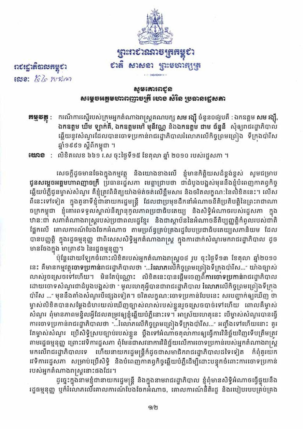 Editorials On Cambodia Samdech Dejo Hun Sen Refuses To Answer Srp
