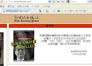香港新世紀出版のWEBサイト