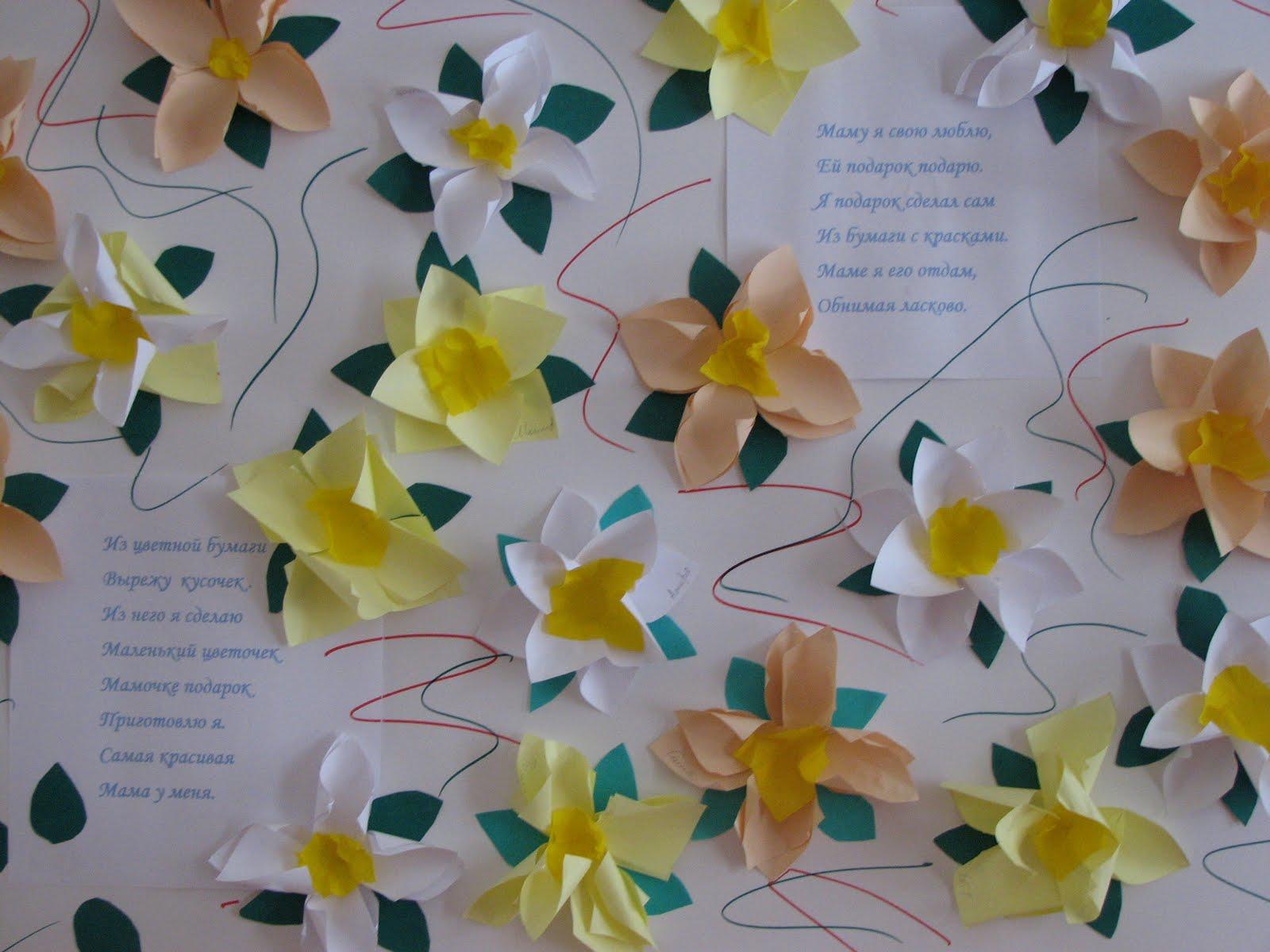 Цветы из бумаги на плакат своими руками