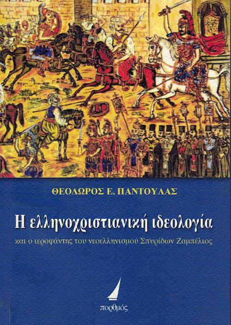 Θεόδωρος Ε. Παντούλας, Η ελληνοχριστιανική ιδεολογία, πορθμός
