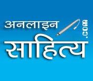 Online Nepali Sahitya