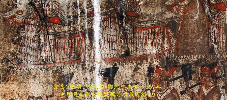 高句麗古墳群の画像 p1_16