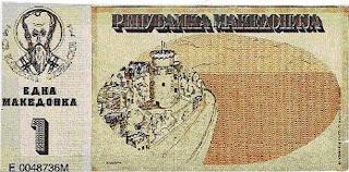 Ο Λευκός Πύργος σε χαρτονόμισμα των Σκοπίων;