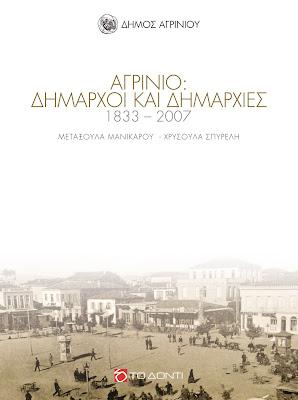 Ένα νέο βιβλίο: Αγρίνιο: Δήμαρχοι και Δημαρχίες 1833-2007