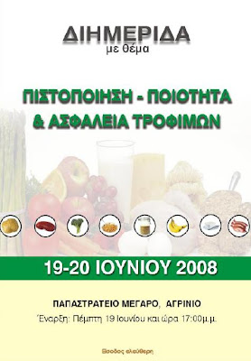 Διημερίδα για την πιστοποίηση-ποιότητα & ασφάλεια τροφίμων