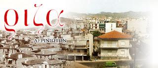 Κυριακή 8 Φεβρουαρίου: Κοπή πίτας των Αγρινιωτών της Αθήνας.