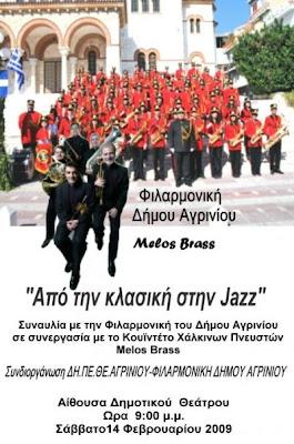 Συναυλία το Σάββατο 14 Φεβρουαρίου της Φιλαρμονικής του Δήμου Αγρινίου