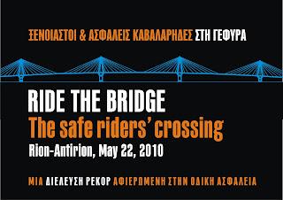 Μαζική διέλευση μοτοσικλετών από τη Γέφυρα Ρίου – Αντιρρίου