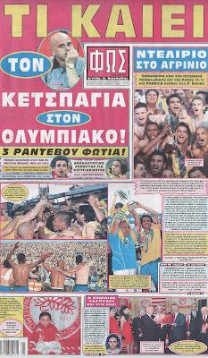 Οι αθλητικές εφημερίδες για το θρίαμβο του Παναιτωλικού