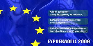 Στο φουλ οι κομματικές μηχανές ενόψει Ευρωεκλογών.