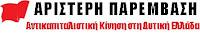 Ανακοίνωση της Αριστερής Παρέμβασης στη Δυτική Ελλάδα για Ολυμπία Οδό