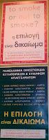 Κινητοποιήσεις για τον αντικαπνιστικό νόμο: Έρημα τα στέκια του Αγρινίου
