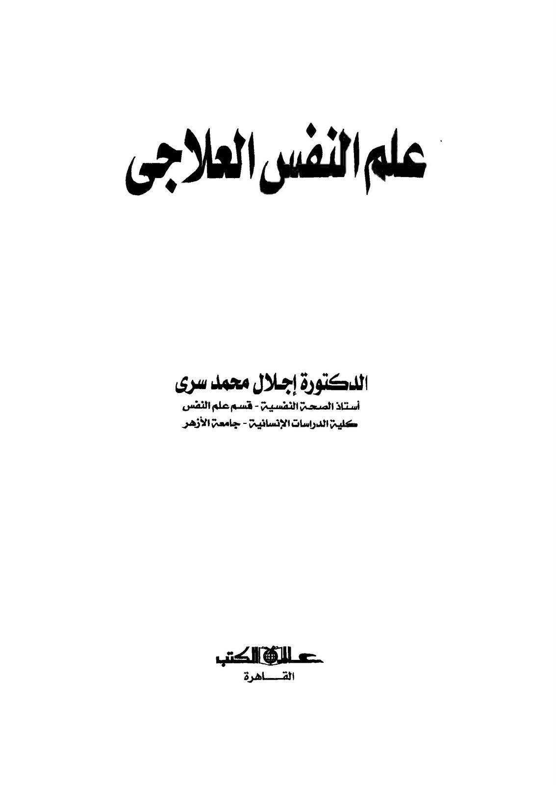 كتاب علم النفس العلاجي
