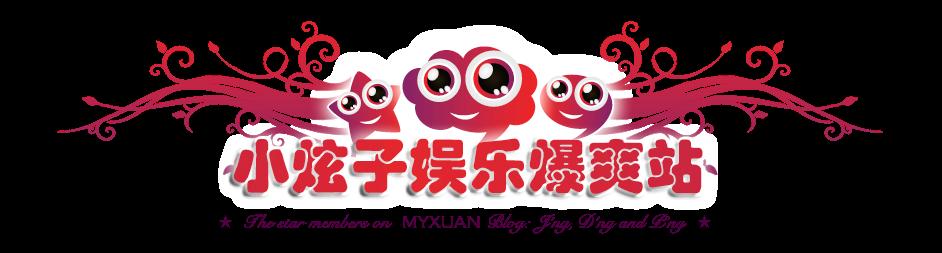 MYXUAN