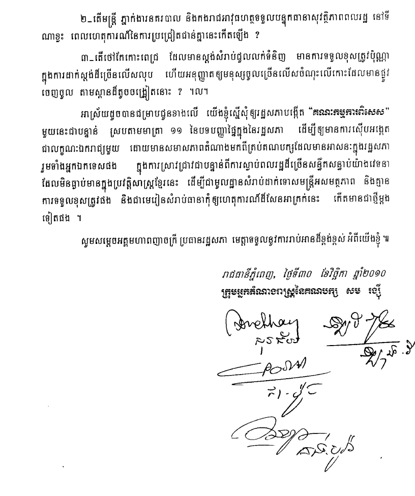 ki media  30 2010 srp mps sent a letter to heng samrin president of the national assembly request for create a special committee of na for investigation to the