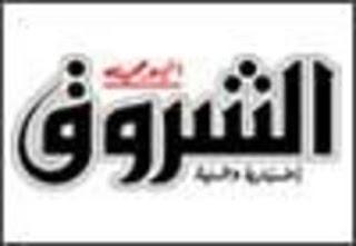 جريدة الشروق الجزائرية