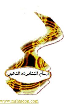 وسام المشتاقون ~ نعتز به ..